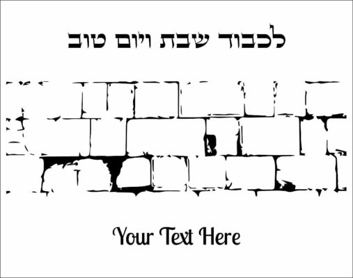 Kotel Banner (option to add monogram or custom graphic)