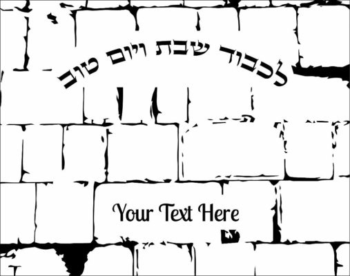 Kotel (option to add monogram or custom graphic)